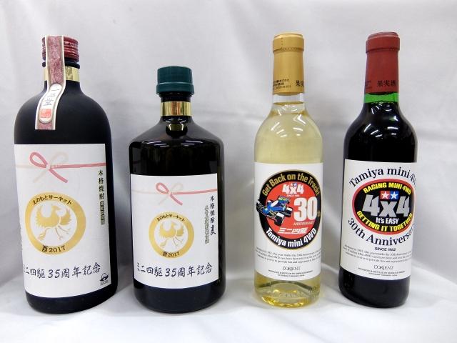 ミニ四駆35周年